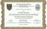 dr Rykała - certyfikat 34